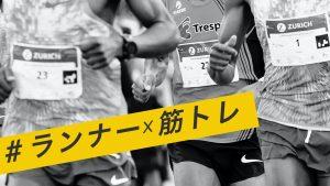 """【マラソン】ランナーが""""筋トレ""""をするべき2つの理由"""