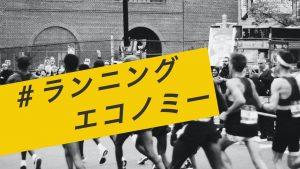 【マラソン】ランニングエコノミーとは?