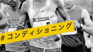 【マラソン】たった2分で怪我予防!「HRV」指標とは?