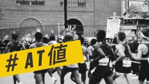 【マラソン】AT値を知れば適正ペースがわかる!