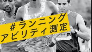 【マラソンを数値で攻略!】ランニングアビリティ測定とは?