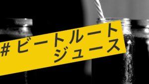 【マラソン界で話題!】ランナーの走力を上げるビートルートジュースとは?