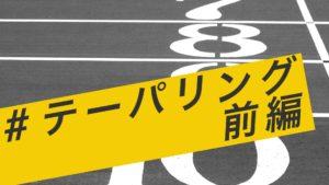 【ランナー必見!】走力が平均4%向上するテーパリングとは?【前編】