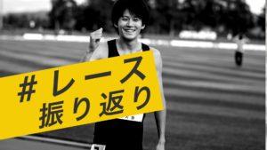 日本選手権を終えて