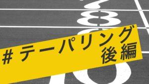 【ランナー必見!】走力が平均4%向上するテーパリングとは?【後編】