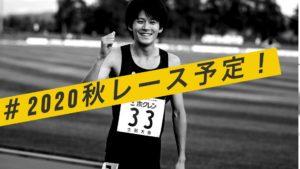 【RSLAB所属アスリート】三津家の2020秋のレースビジョン!