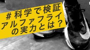 【科学で検証!】アルファフライの実力とは?