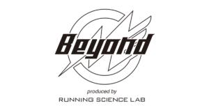 【Beyond】ゲストランナー決定!優勝チームを当てて、豪華商品をゲットしよう!