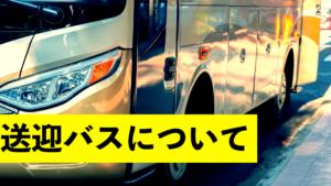 【Beyond2021】 送迎バス・駐車場(有料)について