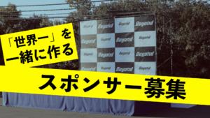 【Beyond2021】世界一を創る、スポンサー/パートナー大募集!!